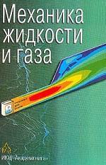Механика жидкости и газа