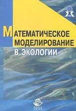 Математическое моделирование в экологии: Учебное пособие для вузов