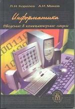 Информатика. Введение в компьютерные науки