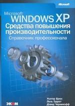 Microsoft Windows XP. Средства повышения производительности. Справочник профессионала (+CD)