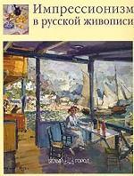 Импрессионизм в русской живописи