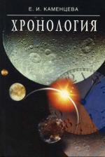 Хронология. 2-е изд., испр