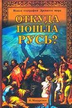 Откуда пошла Русь?