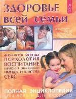 Здоровье всей семьи