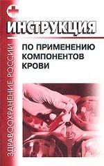 Инструкция по применению компонентов крови