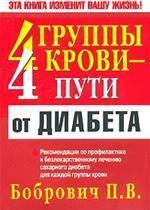 4 группы крови - 4 пути от диабета