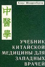Учебник китайской медицины для западных врачей. Теоретические основы китайской акупунктуры и лекарств