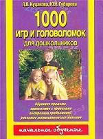 1000 игр и головоломок для дошкольников
