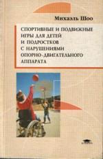 Спортивные и подвижные игры для детей и подростков с нарушениями опорно-двигательного аппарата