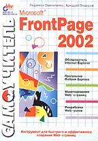 Самоучитель Microsoft FrontPage 2002