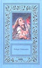 Сочинения в трех томах. Том второй