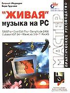 """Живая"" музыка на PC с дискетой"