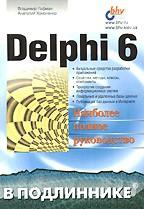 Delphi 6 в подлиннике