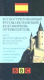Иллюстрированный русско-испанский разговорник-путеводитель