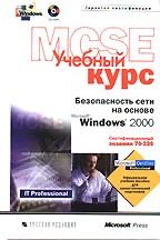Безопасность сети на основе Microsoft Windows 2000. Учебный курс MCSE (+CD)