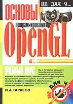 Основы программирования Open GL