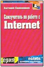 Самоучитель по работе с Internet
