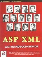 ASP XML для профессионалов