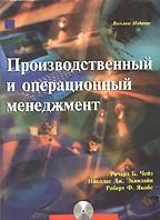 Производственный и операционный менеджмент (+ CD). 8-е издание