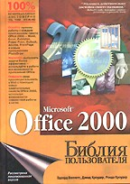 MS Office 2000. Библия пользователя