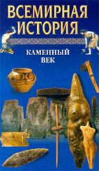 Всемирная история. Каменный век