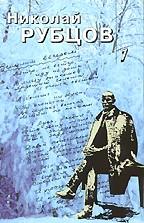 Собрание сочинений в 3 томах. Том первый