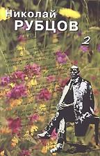 Собрание сочинений в 3 томах. Том второй