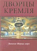 Дворцы Кремля. Великие дворцы мира