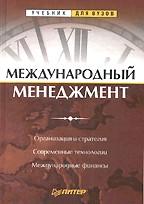 Международный менеджмент 2-е издание