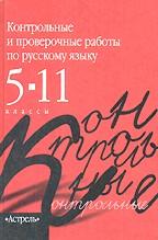 Контрольные и проверочные работы по русскому языку. 5-11 классы