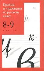 Правила и упражнения по русскому языку. 8-9 класс