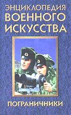 Пограничники. Энциклопедия военного искусства
