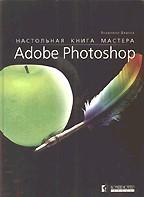 Настольная книга мастера Adobe Photoshop (+ CD-ROM)