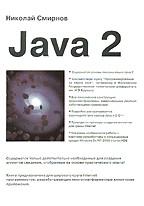 Java 2: учебное пособие
