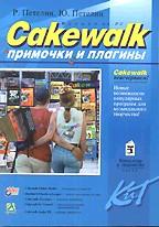 """Cakewalk. """"Примочки"""" и плагины"""