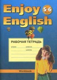 Enjoy English-3 5-6кл [Раб. тетр.]