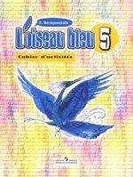 Французский язык.5 кл.Р/т.Синяя птица