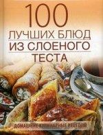 100 лучших рецептов из слоеного теста