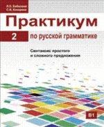 Практикум по русской грамматике. Часть 2. Синтаксис простого и сложного предложения