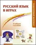 Русский язык в играх. Раздаточный материал