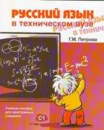 Русский язык в техническом ВУЗе (+CD)
