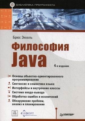 Философия Java. Библиотека программиста