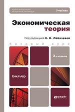 Экономическая теория 3-е изд. учебник для бакалавров