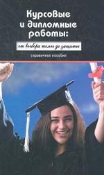 Курсовые и дипломные работы: От выбора темы до защиты: Справочное пособие