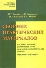 Сборник практических материалов