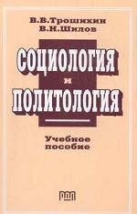 Социология и политология. Учебное пособие