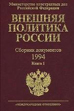 Внешняя политика России. Сборник документов 1994. Книга 1. Январь-май
