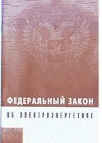 """Федеральный закон РФ """"Об электроэнергетике"""""""