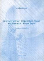Коммерческое (торговое) право Российской Федерации: учебное пособие