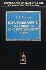 Избранные работы 90-х годов по конституционному праву